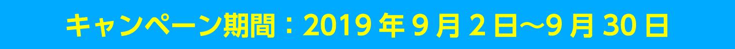 キャンペーン期間:2019年9月2日~9月30日