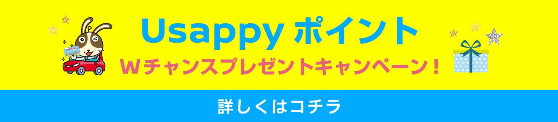 UsappyポイントWチャンスプレゼントキャンペーン