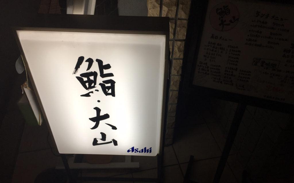 新鮮なネタが自慢の本格江戸前寿司「鮨・大山」