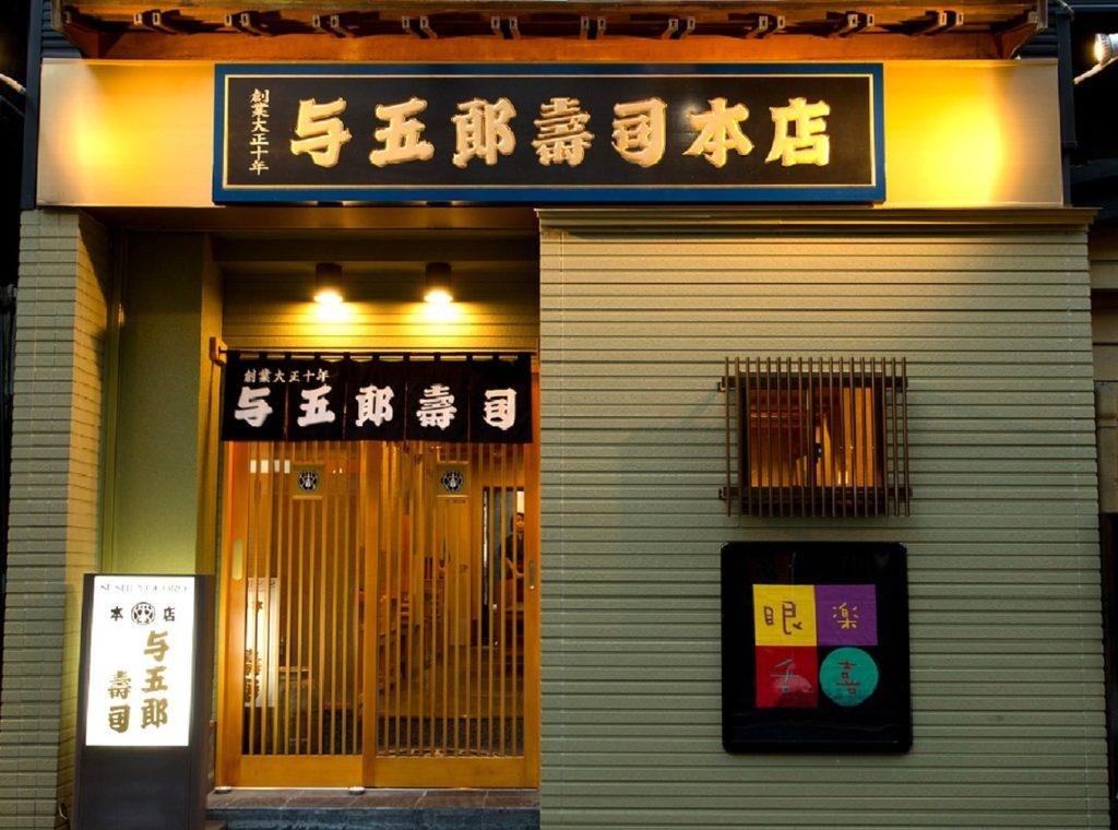 江戸前寿司一筋。大正時代から続く寿司の名店