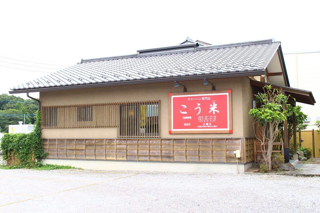 栃木県産コシヒカリを使った豊富なメニューが自慢の「チャーハン専門店」