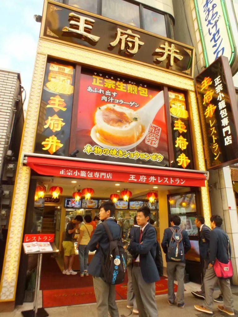 横浜中華街の名物グルメ「焼き小籠包」を本家本元で堪能する
