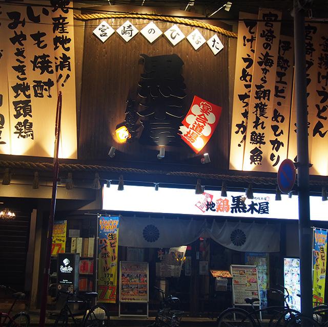 地産地消にとことんこだわり、宮崎のあらゆる食の恵みを堪能する
