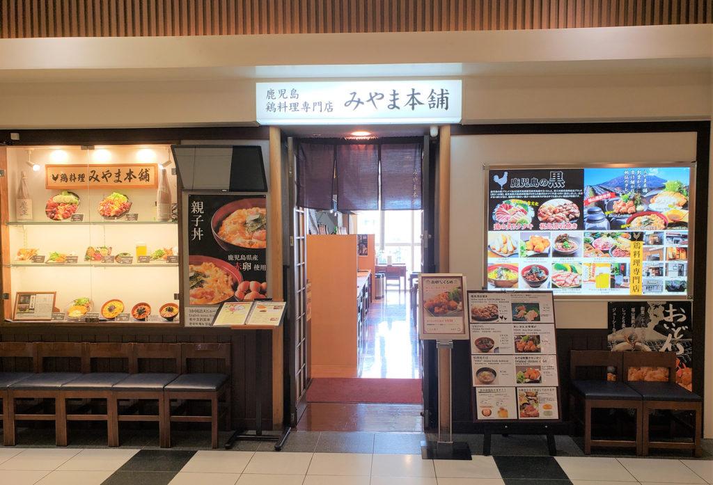 鹿児島伝統の鶏料理の全てを味わうことができる専門店