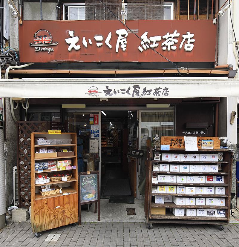 老舗の紅茶店が手がけるスパイスの香り豊かな本格インドカレー